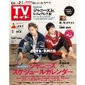 TVガイド 関東版 2019年2月1日号