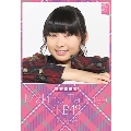 達家真姫宝 AKB48 2015 卓上カレンダー