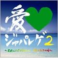 愛LOVE ジャパレゲ 2~DANCEHALL SELECTION~