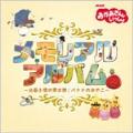 NHKおかあさんといっしょ メモリアルアルバム ~北風小僧の寒太郎 / バナナのおやこ