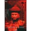 怪人フー・マンチュー [CD+DVD]