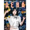 AERA 2020年10月12日号<表紙: 芦田愛菜>
