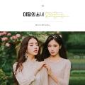Hee Jin & Hyun Jin: 1st Single