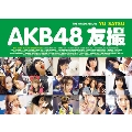 AKB48 友撮 THE GREEN ALBUM