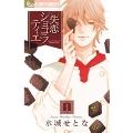 失恋ショコラティエ 9
