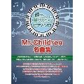 超ラク~に弾けちゃう! ピアノ・ソロ Mr.Children名曲集