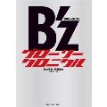 B'z グローリークロニクル 1988-2013