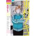 ユリイカ 2017年3月臨時増刊号 総特集=東村アキコ