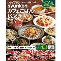 syunkonカフェごはん レンジでもっと! 絶品レシピ
