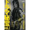 ドラマ秘宝vol.1 マニアのための特濃ドラマガイド