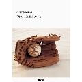 松浦弥太郎の「男の一流品カタログ」