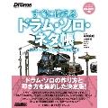 すぐに使える ドラム・ソロ・ネタ帳 [BOOK+CD-ROM]