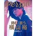 TVガイドPERSON Vol.89