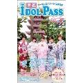 楽遊IDOL PASSvol.17