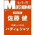 Men's NONNO 2021年5月号
