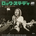 Rock Steady (MONO) / Rock Steady (Alternate Mix)<RECORD STORE DAY対象商品>