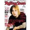 Rolling Stone 日本版 2012年 4月号