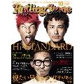 Rolling Stone 日本版 2013年10月号