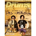 Rhythm & Drums magazine 2016年8月号