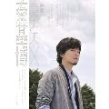 別冊 音楽と人×秦 基博 2016 (音楽と人2016年10月号増刊)