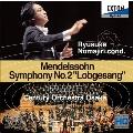メンデルスゾーン: 交響曲第2番 Op.52 「神をたたえる歌」