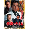 修羅のみち6 血染めの海峡[LCDV-71294][DVD] 製品画像