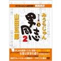 みうらじゅん&山田五郎の男同志2 ライブ版 Vol.3