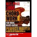 コード理論完全攻略 ロック、ブルース・ギター篇  BEST PRICE  1900