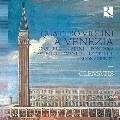 ヴェネツィアのヴァイオリン合奏作品