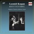 ロシア・ヴァイオリン楽派 - レオニード・コーガン