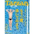 Tarzan 2018年8月9日号