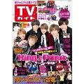 TVガイド 関東版 2018年10月12日号