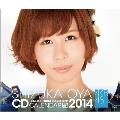大家志津香 AKB48 2014 卓上カレンダー