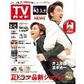 TVガイド 関東版 2019年6月7日号