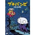 プチバンピ vol.1[MX-43001S][DVD] 製品画像