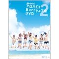 アロハロ! 2 Berryz工房DVD