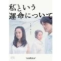私という運命について DVD-BOX[DABA-4774][DVD] 製品画像