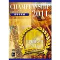 第17回日本管楽合奏コンテスト・ベスト盤 - Championship 2011 高等学校編