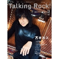 Talking Rock! 2020年3月号