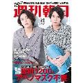 週刊朝日 2020年5月1日号<表紙: 亀と山P>