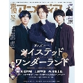 声優アニメディア 2020年12月号