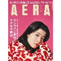 AERA 2021年3月22日号<表紙: 宇佐見りん>