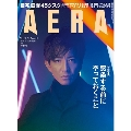 AERA 2021年9月20日号<表紙: 木村拓哉>