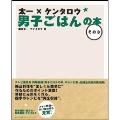太一×ケンタロウ 男子ごはんの本 3