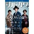 別冊カドカワ 総力特集 RADWIMPS feat.天気の子