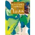 名曲のたのしみ、吉田秀和 モーツァルト その音楽と生涯 第3巻 [BOOK+CD]
