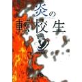 炎の転校生 4