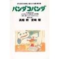 スタジオジブリ絵コンテ全集第II期 パンダコパンダ
