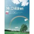 Mr.Children ギター・ソロ [BOOK+CD]
