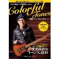 DIMENSION 増崎孝司 presents Colorful Tones~魅惑の音色を生み出すプレイ&サウンドの極意~